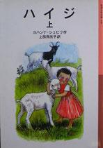 ハイジ 上・下 ヨハンナ・シュピリ 岩波少年文庫106,107 2003年