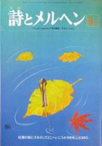 詩とメルヘン 53号  1977年9月号