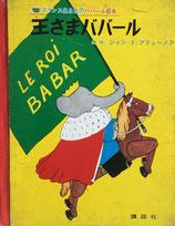 王さまババール  フランス生まれのババール絵本2 ブリューノフ 昭和40年
