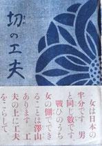 切の工夫 小山勝太郎 昭和19年