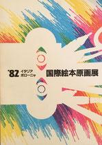 '82イタリアボローニャ国際絵本原画展
