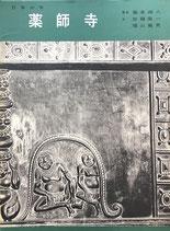 薬師寺 日本の寺 藤本四八