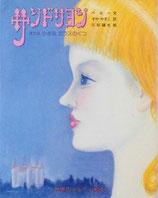 サンドリヨン または小さなガラスのくつ ペロー 三好碩也 世界のメルヘン絵本17
