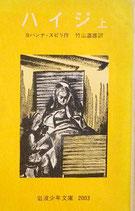 ハイジ 上下 ヨハンナ・スピリ 岩波少年文庫2003,2004 1975年