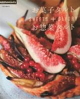 お菓子タルト+お惣菜タルト 栗山有紀