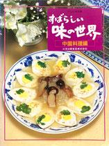 すばらしい味の世界 中国料理編 テレビ東京編