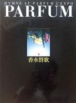 香水賛歌 1994