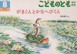 がまくんとかなへびくん 島津和子 こどものとも年中向き149号