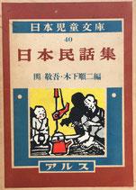 日本民話集 日本児童文庫40 アルス 昭和29年