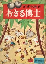 おさる博士 永井保 新潮社世界の絵本・中型版2 昭和24年