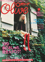 Olive 397 オリーブ 1999/9/3 秋のおしゃれ完全カタログ!