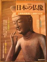 新装版 日本の仏像 仏像美術鑑賞と仏像旅行の本