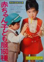 赤ちゃん・子ども服160種 主婦の友'67 3月号付録