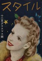 スタイル 昭和23年12月クリスマス號