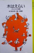 木はえらい イギリス子ども詩集 岩波少年文庫2139 1997年