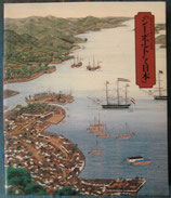 シーボルトと日本 日本・オランダ修好380年記念 1988