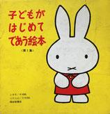 子どもがはじめてであう絵本第1集~3集 全12冊函入 ディック・ブルーナ 1969年