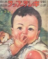 復刻キンダーブック 第七輯第四號 マネゴト