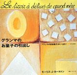 グランマのお菓子の引出し フランスの田舎菓子がいっぱい モーリス・J・カールトン