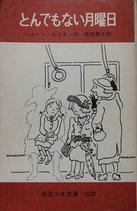 とんでもない月曜日 岩波少年文庫1020 1982年