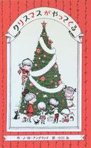 クリスマスがやってくる J・W・アングランド