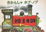 きかんしゃホブ・ノブ 普及版こどものとも1985年8月号
