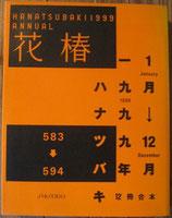 花椿合本 1999年1月号〜12月号