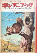 おやりすこりす 観察絵本キンダーブック 第9集第12編 昭和30年3月号
