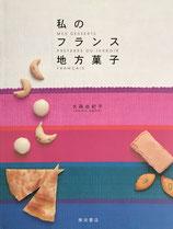 私のフランス地方菓子 大森由紀子
