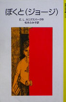 ぼくと(ジョージ) E.L.カニグズバーグ 岩波少年文庫2116 1989年