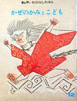 かぜのかみとこども 瀬川康男 キンダーおはなしえほん昭和47年12月号