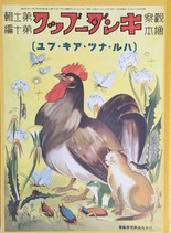 復刻キンダーブック 第十一輯第十號 ハル・ナツ・アキ・フユ