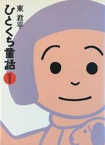 ひとくち童話1~6巻 6冊 東君平