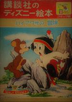 ハイアワサの冒険 講談社のディズニー絵本コミック版7