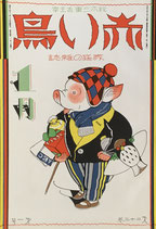 復刻 家庭の雑誌 赤い鳥 昭和4年1月号
