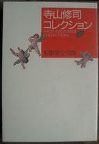 寺山修司コレクション① 全歌集全句集