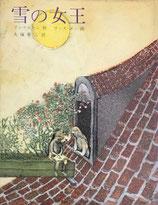 アンデルセン 雪の女王 七つの話からできている物語 ラース・ボー
