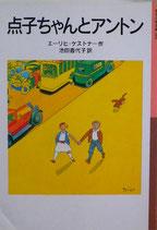 点子ちゃんとアントン エーリヒ・ケストナー 岩波少年文庫060 2000年