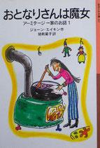 おとなりさんは魔女 アーミテージー家のお話1 ジョーン・エイキン 岩波少年文庫167 2010年
