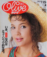 Olive 27 オリーブ Mgazine for City Girls 1983/7/18 いま、重要なのはミュージック的生活。