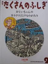 おじいちゃんのカラクリ江戸ものがたり 太田大輔 たくさんのふしぎ299号