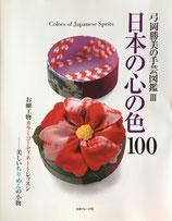日本の心の色100 弓岡勝美の手芸図鑑Ⅲ