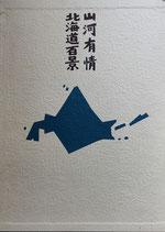 山河有情 北海道百景 渡辺義雄 更科源蔵 戸塚文子