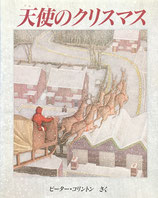天使のクリスマス ピーター・コリントン