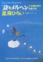詩とメルヘン 50号 星屑ひろい 1977年6月増刊