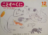 えにかいたねこ 日本民話 小沢良吉 こどものくにチューリップ版