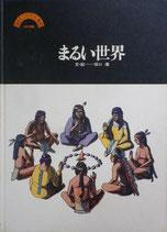まるい世界 坂口康 ほるぷノンフィクション絵本