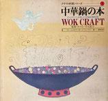 中華鍋の本 チャイナパンを使った洋風中華料理 クラフト料理シリーズ ホルトハウス房子