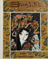 三まいのふだこ 石倉欣二 世界のメルヘン絵本3
