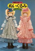 勝野由美子のぬいぐるみ 手作りの人形 昭和52年
